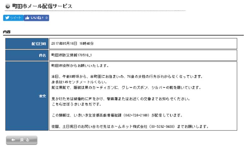 町田市メール配信 防災