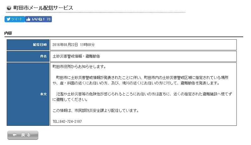 町田市2016.8.22避難勧告