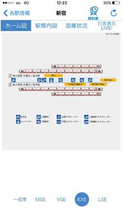 小田急アプリ 新宿駅(EXE)ホーム図