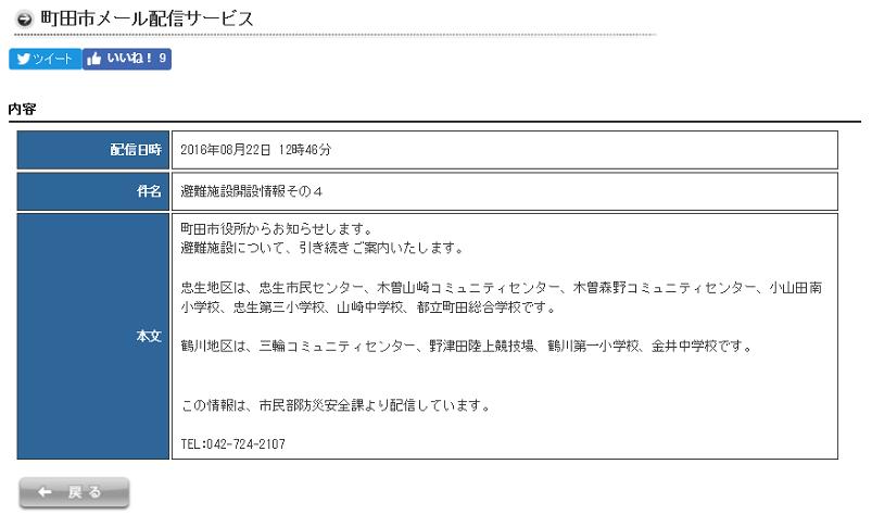 町田市12時46分避難施設開設メール④