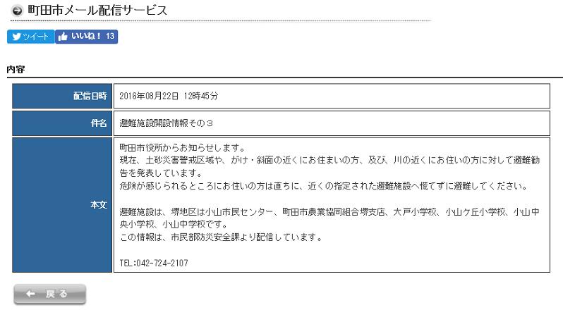 町田市12時45分避難施設開設③メール