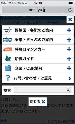 小田急線公式ホームページ