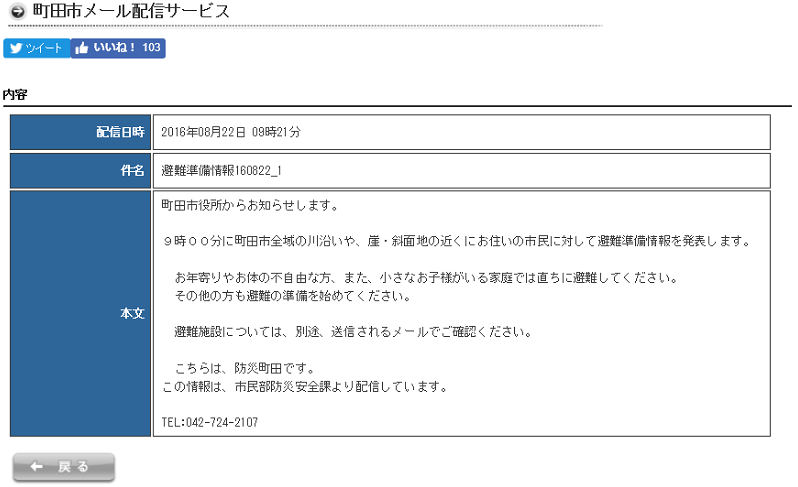 町田市9時00分避難準備メール