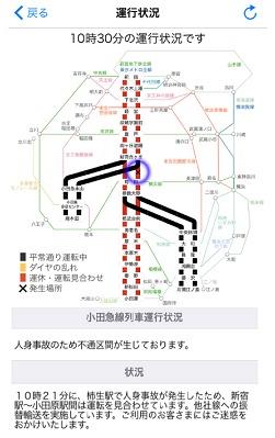 小田急アプリ 人身事故時