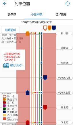 小田急アプリ 人身事故発生時の列車位置