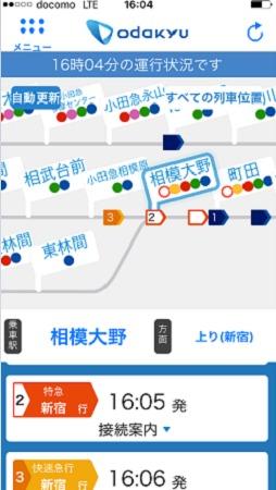 小田急アプリ 相模大野駅