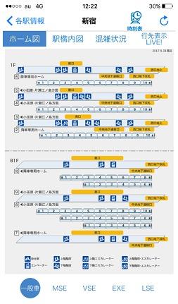 小田急アプリ 新宿駅ホーム図