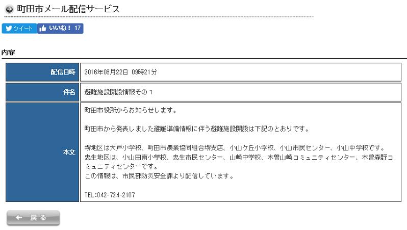 町田市9時21分避難施設開設メール①