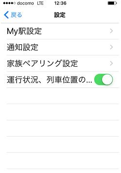 小田急アプリ 設定画面