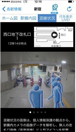 新宿駅西口改札の混雑状況