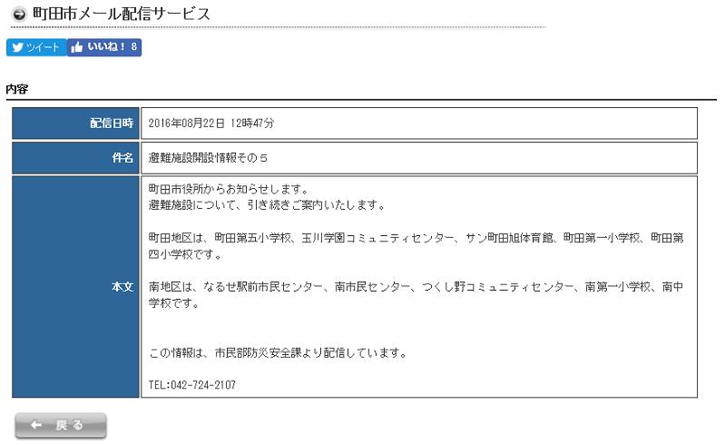 町田市12時47分避難施設開設メール⑤