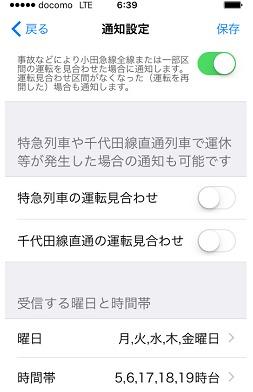 小田急アプリ 通知設定