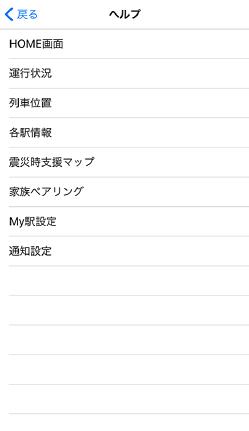 小田急アプリ ヘルプ画面