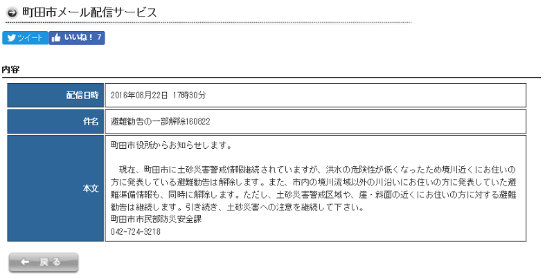 町田市17時30分避難勧告の一部解除メール
