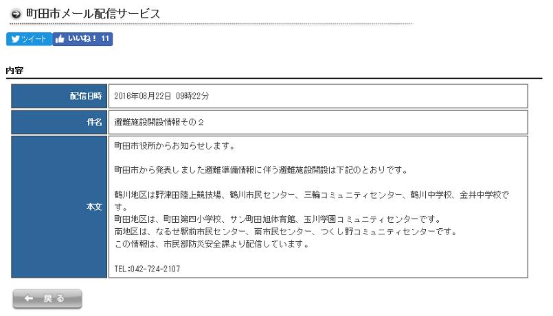 町田市9時22分避難施設開設メール②
