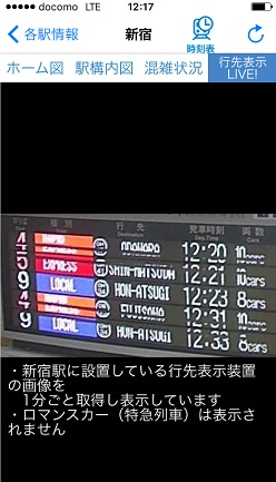新宿駅行先表示