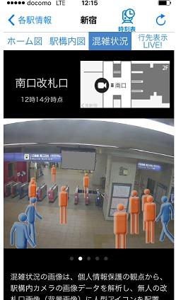 新宿駅南口改札の混雑状況