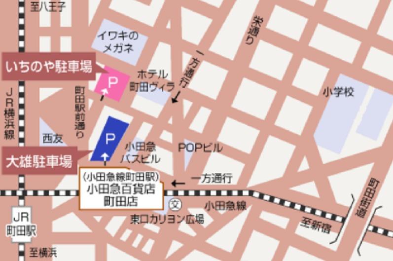 小田急百貨町田店 駐車場