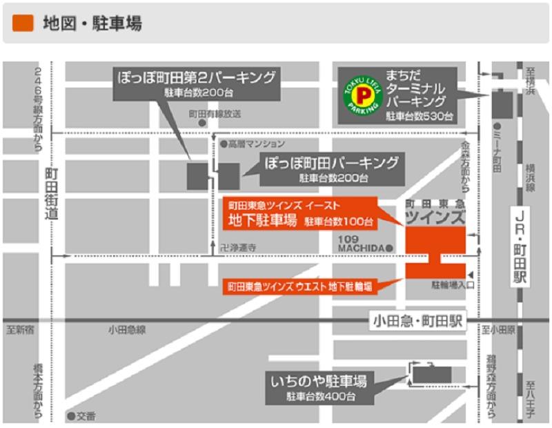 町田東急駐車場