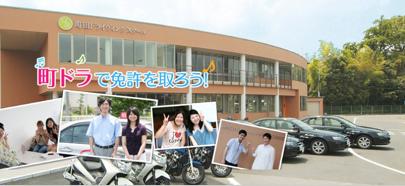 町田ドライビングスクール
