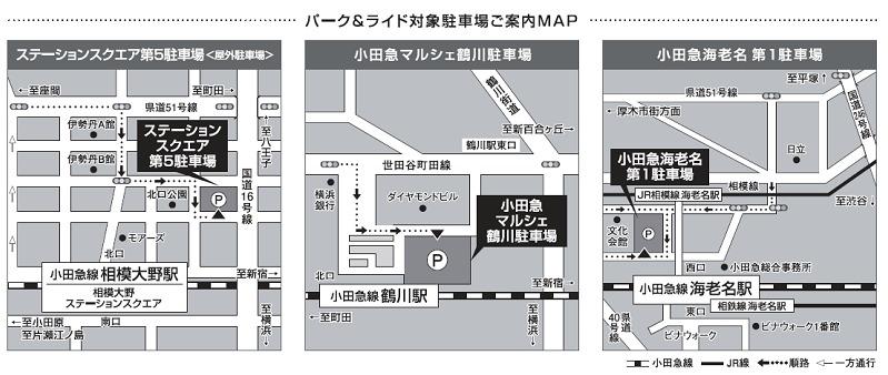 小田急パークライド駐車場
