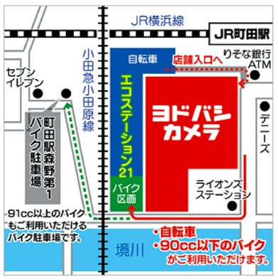 ヨドバシカメラ町田店駐輪場地図
