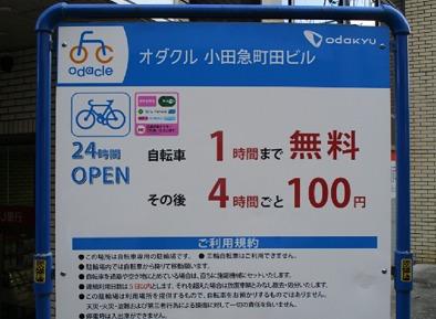 オダクル小田急町田ビル駐輪場利用案内