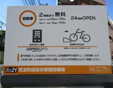 西友町田店駐輪場利用案内
