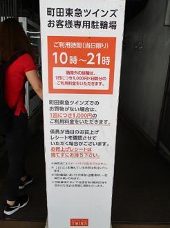 町田東急ツインズ駐輪場入り口