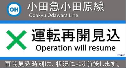 小田急線 運行状況