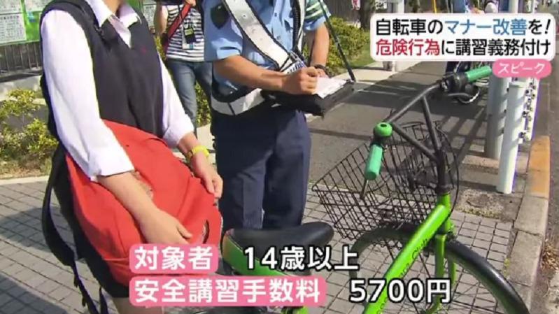 自転車取締まり