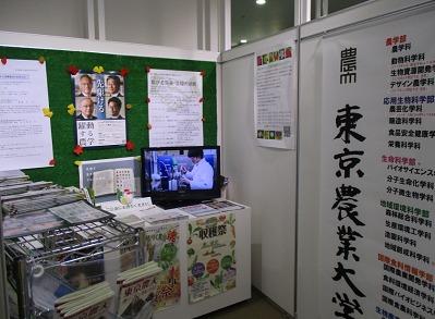 東京農業大学ブース