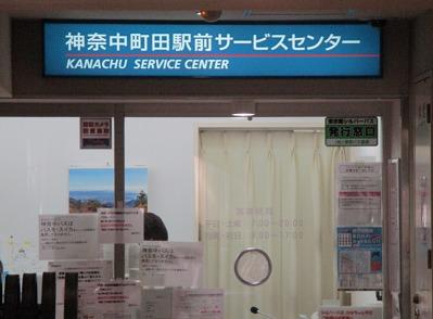 サービスセンター町田駅前