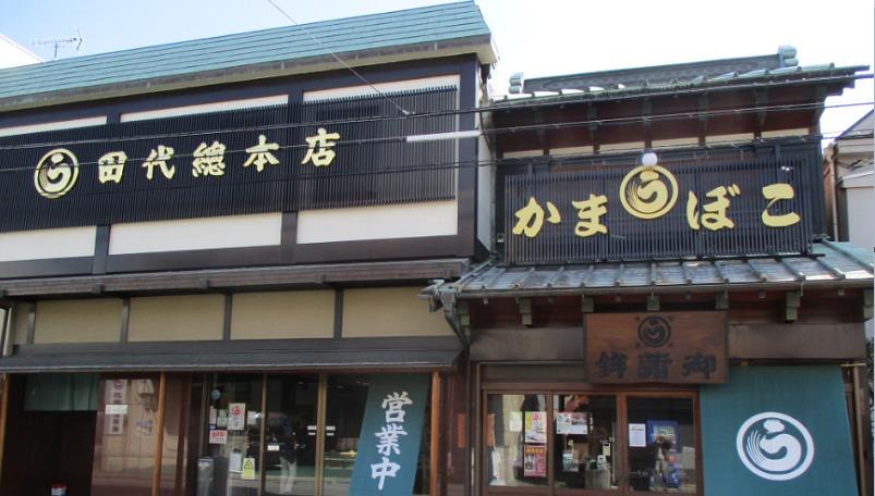 田代総本店