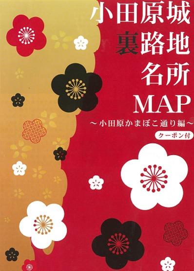 小田原城裏路地名所マップ