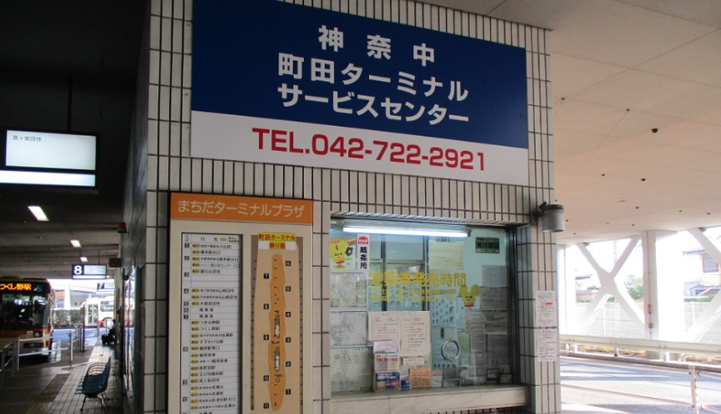 町田ターミナルサービスセンター
