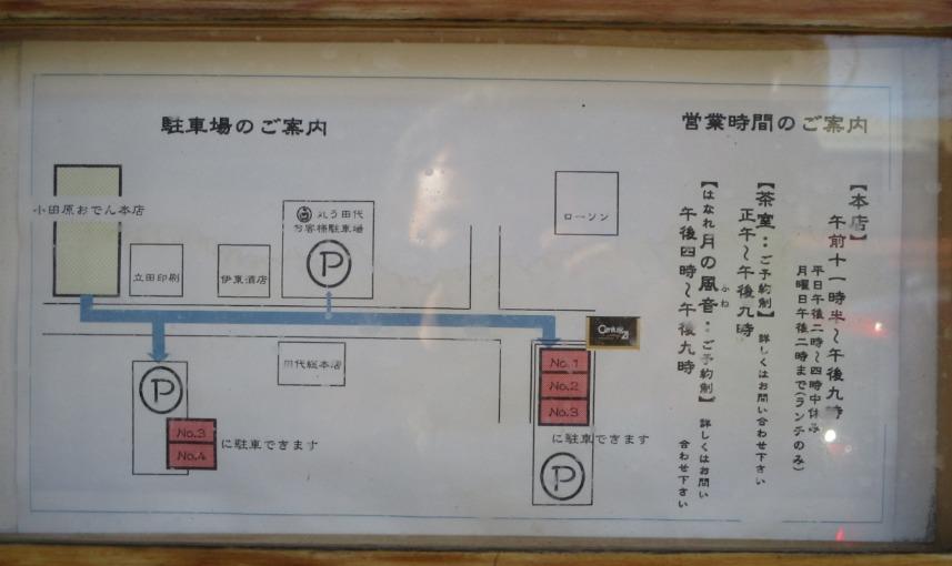 小田原おでん駐車場