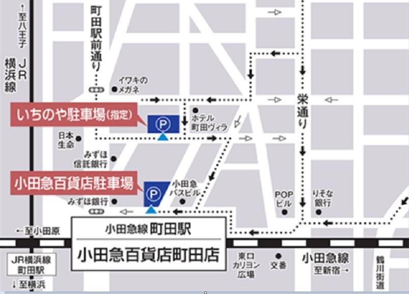 小田急百貨店駐車場