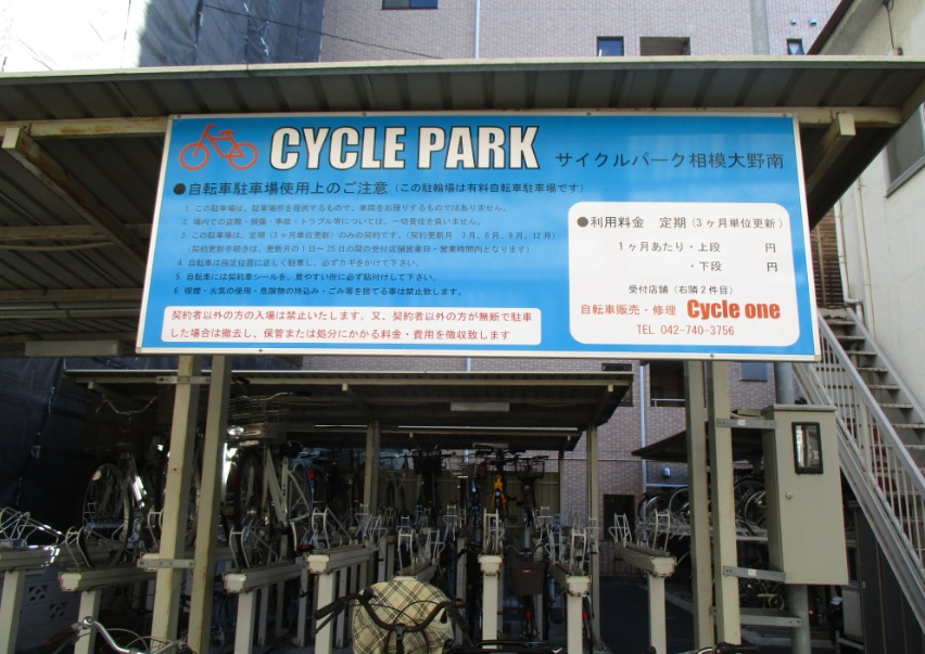サイクルパーク駐輪場