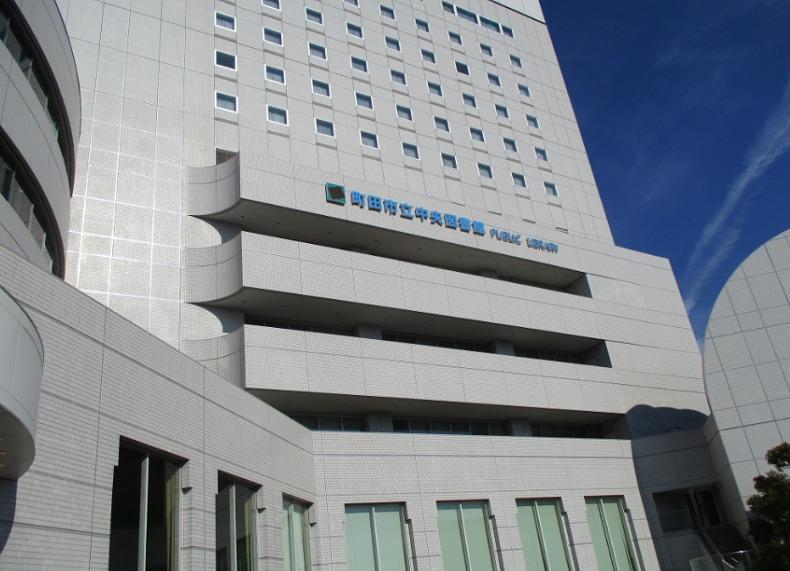 町田中央図書館建物
