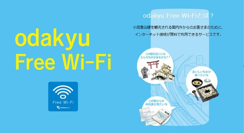 小田急フリーWi-Fi