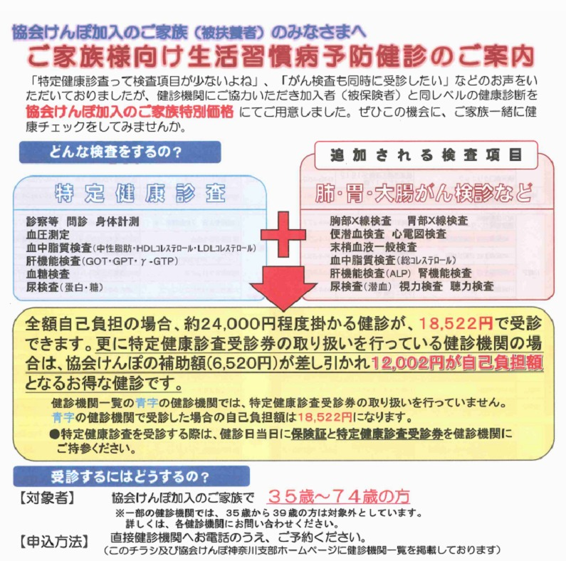 神奈川県 ご家族様向け生活習慣病予防検診