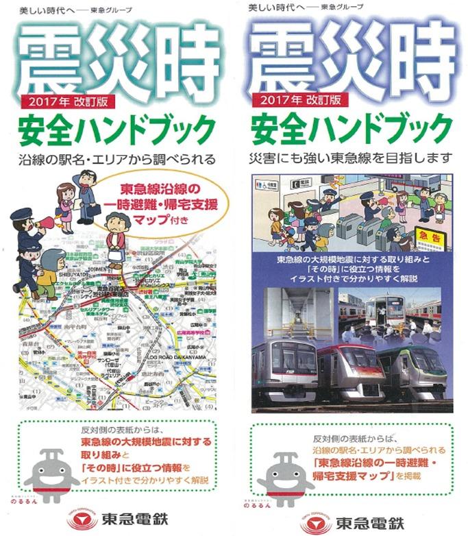 東急電鉄 震災時安全ハンドブック