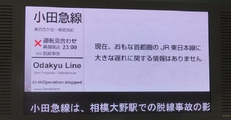 2014.06.19 小田急線・相模大野脱線事故