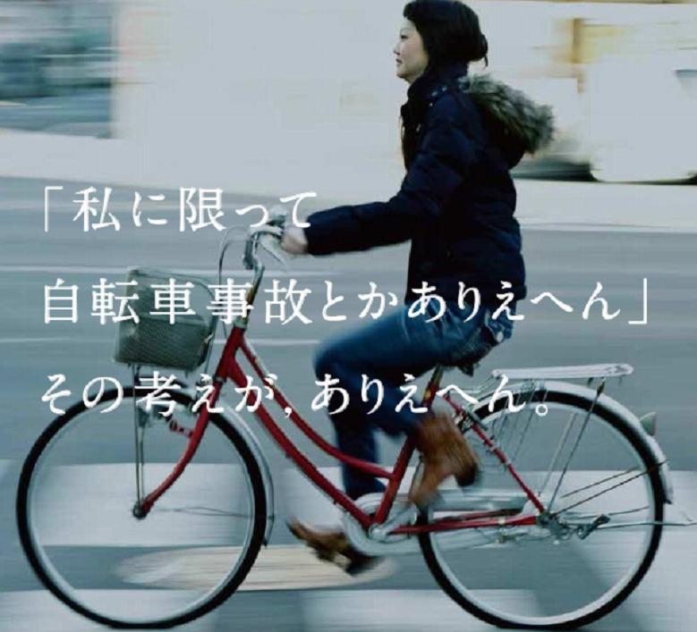 京都府自転車保険ポスター②