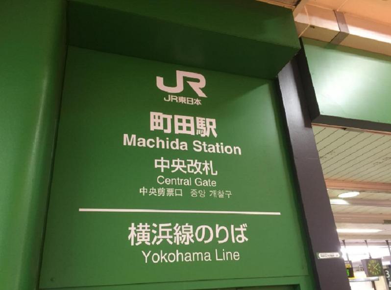 横浜線町田駅中央口PNG