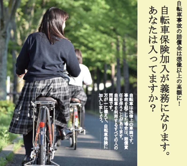 京都府自転車保険ポスター①
