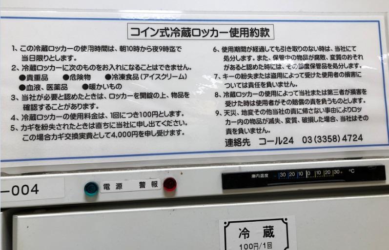 町田ツインズ冷凍ロッカー④
