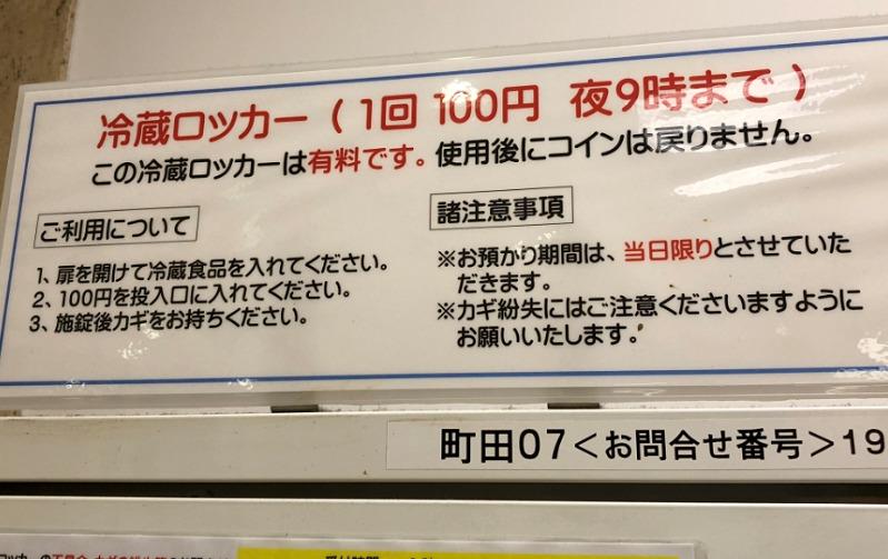 町田ツインズイースト冷蔵ロッカー②