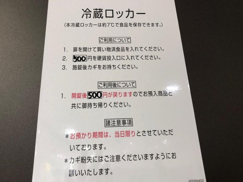 町田小田急百貨店冷蔵ロッカー②